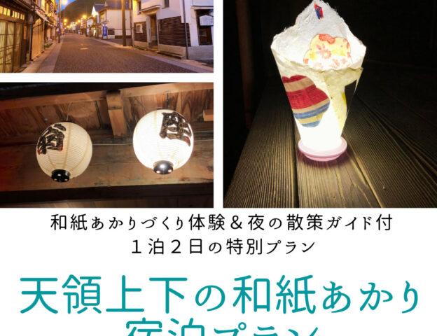 【イベント延期】和紙あかり宿泊プランの延期について