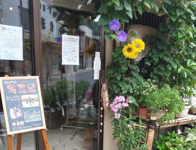 カフェと雑貨の店 ゆる利