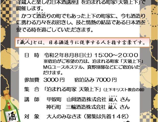 『蔵人と楽しむ日本酒講座』※募集定員に達しました。