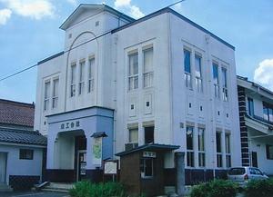 上下町商工会館(旧上下警察署庁舎)