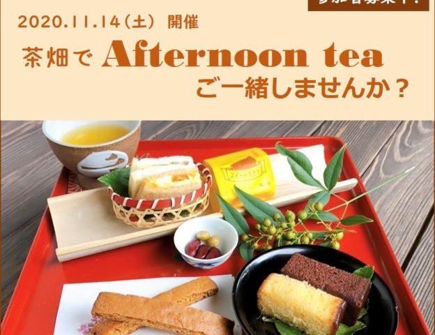 【茶畑で愉しむ Afternoon tea <11月14日(土)開催>】※定員に達しました。