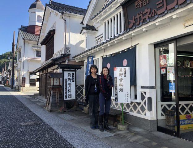The Shinno Museum