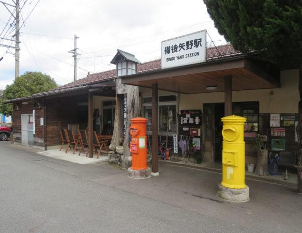 矢野駅食堂