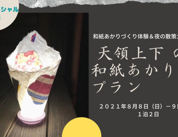 山の日スペシャル企画『和紙あかりづくり&夜の散策&宿泊を楽しめる!よくばり宿泊プラン』