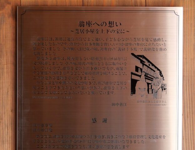 上下翁座に記念銘板が贈呈